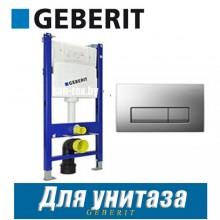 Инсталляция Geberit Duofix Plattenbau 458.125.46.1