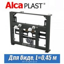 Монтажная рама для биде Alcaplast (0,45 м)