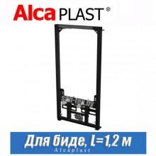 Монтажная рама для биде Alcaplast (1,2 м)