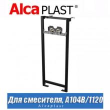 Рама для смесителя Alcaplast A104B/1120 (1,2 м)