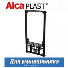 Монтажная рама для умывальника  Alcaplast (1,2 м)