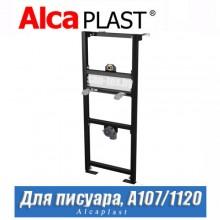 Рама для писсуара Alcaplast A107/1120 (1,2 м)