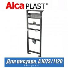 Рама для писсуара Alcaplast A107S/1200 (1,2 м)