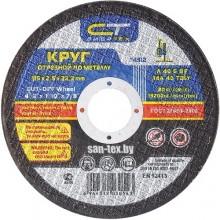 Отрезной диск по металлу D=125мм