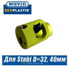 Зачистное устройство для труб Stabi D32x40 мм