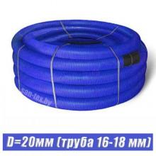 Пешель для трубы 16-18 мм D20 синяя (бухта 50 м)