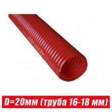 Пешель для трубы 16-18 мм D20 красная (по метрам)