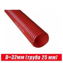 Пешель для трубы 25 мм D32 красная (по метрам)