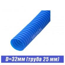 Пешель для трубы 25 мм D32 синяя (по метрам)