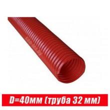 Пешель для трубы 32 мм D40 красная (по метрам)