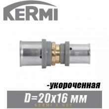 Муфта под пресс укороченная Kermi x-net D20x16 мм
