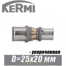 Муфта под пресс укороченная Kermi x-net D25x20 мм
