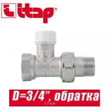 """Кран радиаторный прямой (обратка) Itap D3/4"""" (20 мм)"""