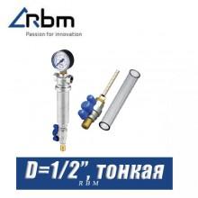 """Фильтр тонкой отчистки RBM D1/2"""""""