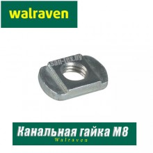 Канальная гайка Walraven BIS M8 (WM0)