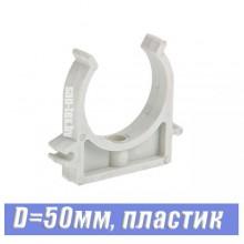 Клипса пластмассовая D50 мм