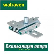 Скользящая опора Walraven ES M8/10