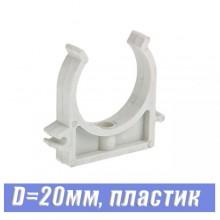 Клипса пластмассовая D20 мм