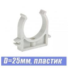 Клипса пластмассовая D25 мм