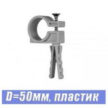 Крепление под дюбель-гвоздь D50 мм