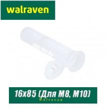 Сетчатая гильза Walraven WIS 16x85 мм