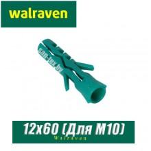 Дюбель нейлоновый Walraven WEP 12x60 мм