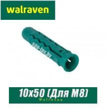 Дюбель нейлоновый Walraven WUP 10x50 мм
