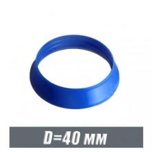 Прокладка резиновая коническая D=40 мм
