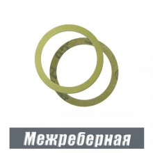 Прокладка межреберная (алюминий)