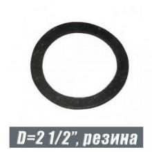 """Прокладка резиновая для резьб D=2 1/2"""""""