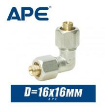 Угол цанговый APE D16x16 мм