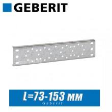 Монтажная пластина Geberit 76,5/153 мм наружная