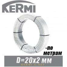 Труба металлопластик Kermi x-net MKV 20x2 (по метрам)