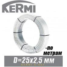 Труба металлопластик Kermi x-net MKV 25x2,5 (по метрам)