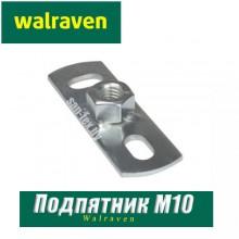 Подпятник Walraven BIS M10