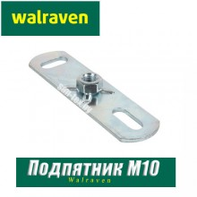 Подпятник усиленный Walraven BIS M10
