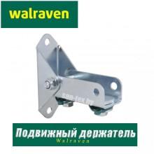 Подвижный Стеновой держатель Walraven BIS RapidRail WM0-30