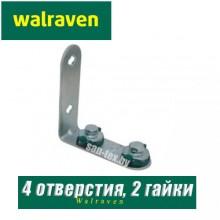 Уголок 90° Walraven BIS RapidRail 4 отв., 2 гайки