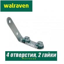 Уголок 135° Walraven BIS RapidRail 4 отв., 2 гайки