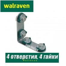 Уголок 90° Walraven BIS RapidRail 4 отв., 4 гайки