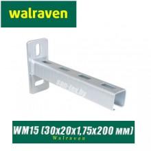 Консоль стеновая Walraven BIS RapidRail WM15, L=200мм