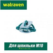 Гайка Walraven BIS RapidRail M10