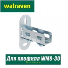 Стеновой держатель Walraven BIS RapidRail WM0-30