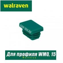 Заглушка профиля Walraven BIS RapidRail WM0, 15