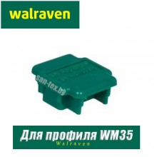 Заглушка профиля Walraven BIS RapidRail WM35