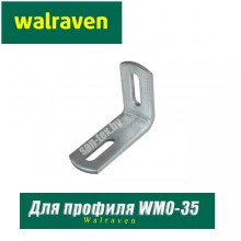 Уголок соединительный 90° Walraven BIS
