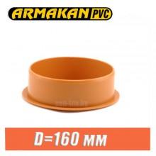Заглушка канализационная ПВХ Armakan D160 мм