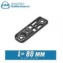 Плитка монтажная KAN-therm L=80 мм