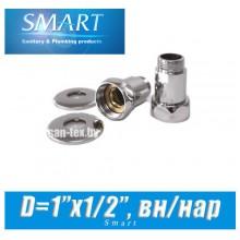 """Комплект прямых американок SMART D1""""x1/2"""" вн/нар"""