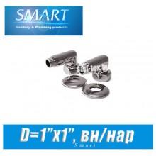 """Комплект угловых американок SMART D1""""x1"""" вн/нар"""
